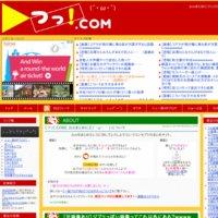 【つっ!.COM】 2chまとめにΣ(`・ω・ ´ )